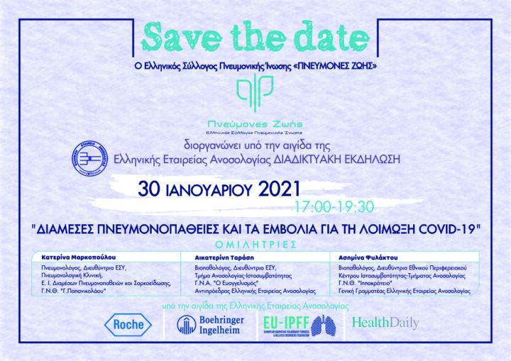 """30/01/2021 """"Διάμεσες Πνευμονοπάθειες και εμβόλια για τη λοίμωξηCOVID-19"""""""
