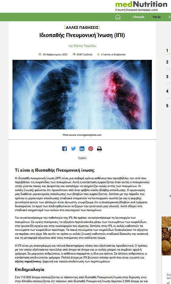 Ιδιοπαθής Πνευμονική Ίνωση (ΙΠΙ)
