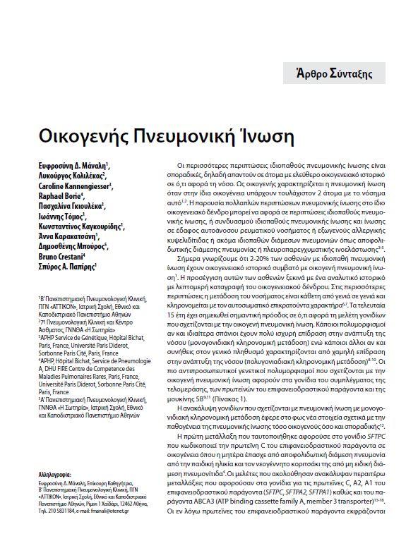 Οικογενής Πνευμονική Ίνωση