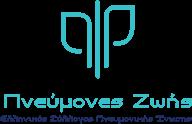 Ελληνικός Σύλλογος Πνευμονικής Ίνωσης