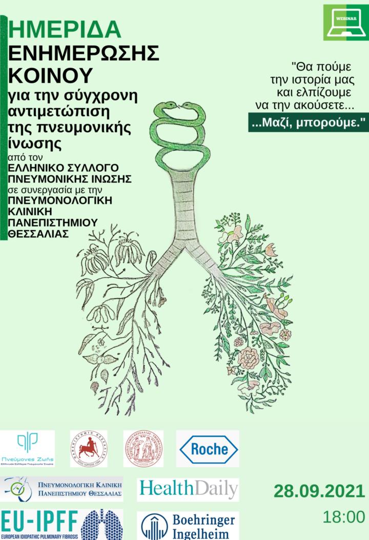 Ημερίδα ενημέρωσης για τη σύγχρονη αντιμετώπιση της Πνευμονικής Ίνωσης