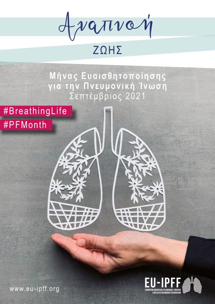 Σεπτεμβριος, Μηνας Ευαισθητοποιησης για την Πνευμονικη Ινωση
